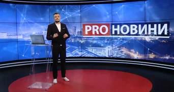 Випуск новин за 19:00: Незручні росіяни. Контрабанда алкоголю в Україні
