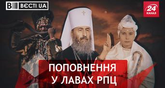 Вести.UA. Жир. Нелегитимная Российская Церковь. Кукла Анна Герман