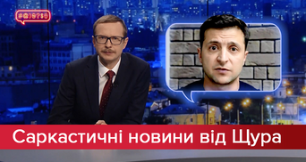 Саркастичні новини від Щура. Передвиборчий флешмоб Зеленського. Набридлива реклама Тимошенко