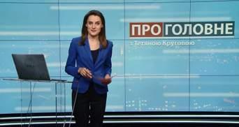 Випуск новин за 18:00: Теракт у Керчі. Груба лайка від Барни
