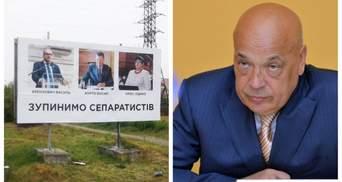 Билборды о сепаратизме на Закарпатье: Москаль обвинил ФСБ в провокациях