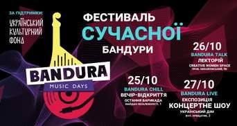 У Києві відбудеться незвичний фестиваль бандури з фіналісткою Х-фактору та ді-джеями