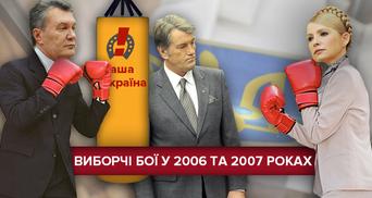 Политическая реклама в Украине: груша для битья и сердце парламентских выборов 2006 и 2007 годов