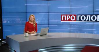 """Випуск новин за 18:00: Витрати на оборонний комплекс. """"Захист"""" РПЦ"""