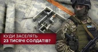 Солдат скоро обеспечат жильем: что об этом известно