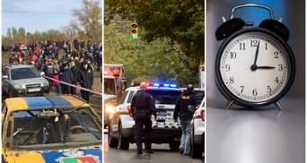 Головні новини 27 жовтня: ДТП на гонках у Кривому Розі, стрілянина у США, переведення годинників