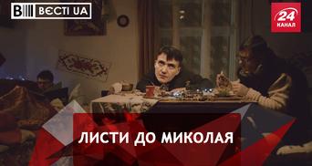 Вєсті.UA. Слізні листи Савченко про допомогу. Стокгольмський синдром Барни
