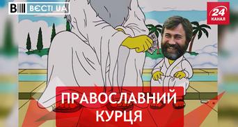 Вести. UА. Божественные деньги Новинского. Оператор call-центра Гройсман