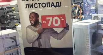 Відвертий расизм: в Україні відома мережа магазинів потрапила у скандал