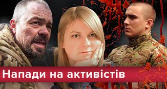 Безнаказанность убивает: самые громкие нападения на активистов за последние годы