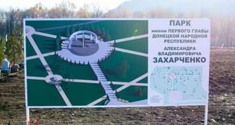 """""""Надо было мавзолей построить"""": в соцсетях смеются над открытием парка Захарченко в Донецке"""