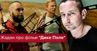 """Фільм """"Дике Поле"""" за романом Жадана виходить на широкі екрани: щире інтерв'ю з письменником"""