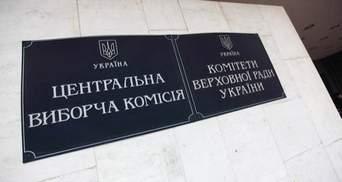 Скільки Україні коштуватимуть президентські вибори: у ЦВК назвали цифри
