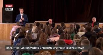 Валентин Наливайченко в Киеве встретился со студентами