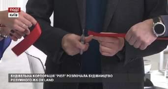 """Строительная корпорация """"РИЭЛ"""" начала строительство умного ЖК OK'land"""