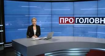 """Випуск новин за 18:00: Акція протесту """"євробляхарів"""". Виключення з фракції Бойка та Льовочкіна"""