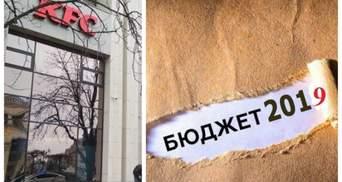 Главные новости 22 ноября: скандал с KFC в Киеве, Рада приняла бюджет-2019