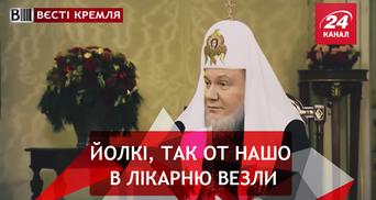 Вести Кремля. Патриарх Янукович. ГРУстный праздник