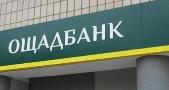 """""""Ощадбанк"""" выиграл дело против России в 1,3 миллиарда долларов за аннексию Крыма"""