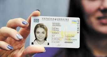 Нововведення для українців: внутрішній і закордонний паспорти можна оформити онлайн за 10 хвилин