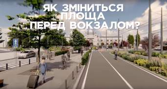 Реконструкція площі перед залізничним вокзалом у Львові: що зміниться