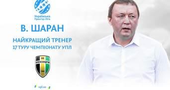 """Тренер """"Александрии"""" во второй раз подряд признан лучшим в УПЛ"""
