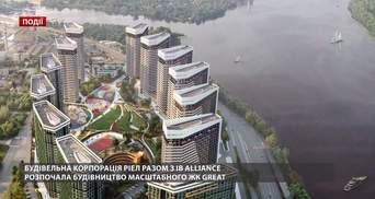 """Строительная корпорация """"РИЕЛ"""" вместе с IB Alliance начала строительство масштабного ЖК Great"""