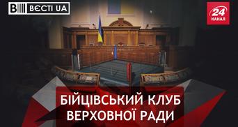 Вести.UA. Шаловливые ручки депутатов. Самка Богомолец