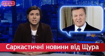 Саркастичні новини від Щура. Янукович і сідниці Повалій. Тимошенко взялася за армію