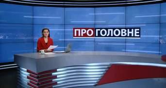 """Выпуск новостей за 18:00: Насиров снова председатель ГФС. Скандал с """"Центрэнерго"""""""