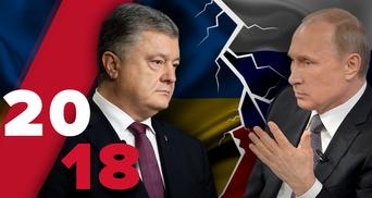Победы-2018: о главных достижениях Украины в уходящем году