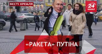 Вєсті Кремля: Путін-ексгібіціоніст. Олімпіадозаміщення від Кирила