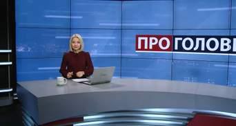Випуск новин за 18:00: Рішення суду щодо позову Насірова. Мораторій на продаж землі