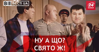 Вести.UA: Щедрый Николай для Насирова. Финансовый гений Савченко