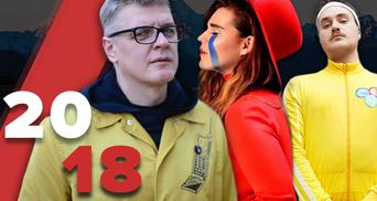 Найкращі українські альбоми 2018 року, які варто почути кожному