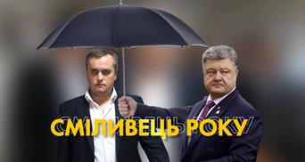 """Титул """"Смельчак года"""": почему Холодницкого охраняют аж 8 охранников от Порошенко"""