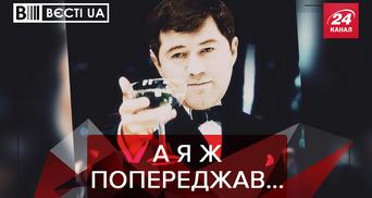 """Вєсті.UA. Жир: Повернення джедаїв або Пророцтво про Насірова. Савченко і """"золоте руно"""""""