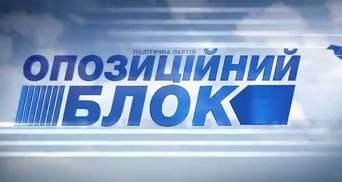 """""""Оппозиционный блок"""" оспорит в судах незаконное лишение права голоса 3 миллионов граждан"""
