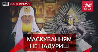 Вести Кремля. Сливки: Бык и Патриарх. Что у Маши в голове