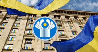Україна припинила ще одну угоду у рамках СНД