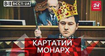 Вести.UA: Президентские амбиции Насирова. Клоун Гончаренко