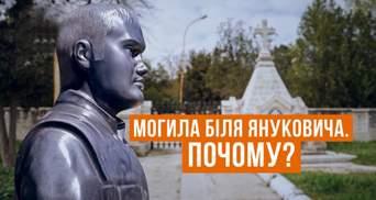 Сколько стоит место на VIP-кладбище, где похоронен сын Януковича