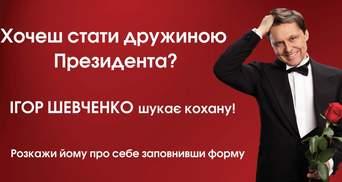 Тимошенко живет в YouTube, а Шевченко ищет жену: как продвигаются выборы в Интернете