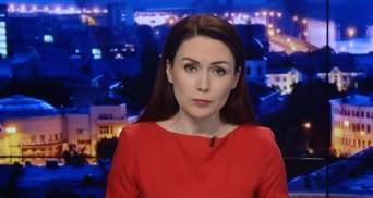 Підсумковий випуск новин за 22:00: Перейменування Македонії. Нові кандидати в президенти України