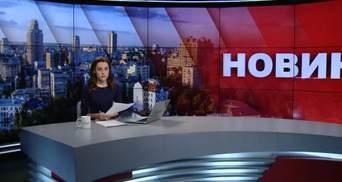 Выпуск новостей за 9:00: День памяти жертв Холокоста. Трагедия в Бразилии