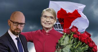 """Чому """"Народний фронт"""" почав підтримувати Юлію Тимошенко"""