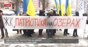"""Інвестори ЖК """"Патріотика на озерах"""" протестували під стінами НАБУ"""