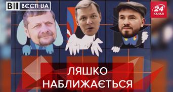 Вести.UA: Ляшко на новых колесах. Мажорная Богословская