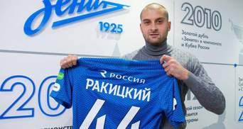 Ракіцького прибрали зі списку гравців збірної України: фотофакт