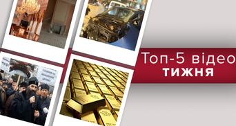 Детали жуткого ДТП в Киеве и почему РФ вывезла тонны золота из Венесуэлы – топ-5 видео недели